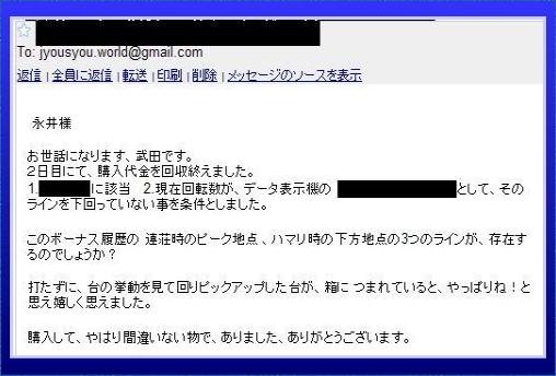 感謝メール1