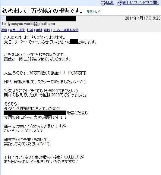 4月の勝利の報告3.jpg