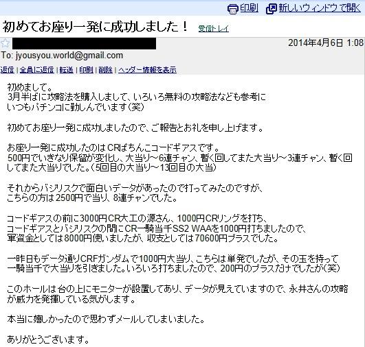 4月の勝利報告1.jpg