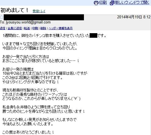4月の勝利報告2 .jpg