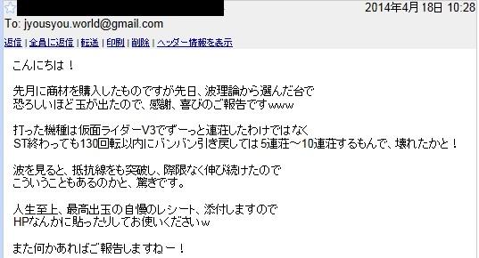 4月の勝利報告4.jpg